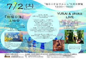 yurai&phoka2016